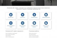 dg-service-screen