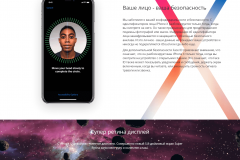 iphone-x-landing-page