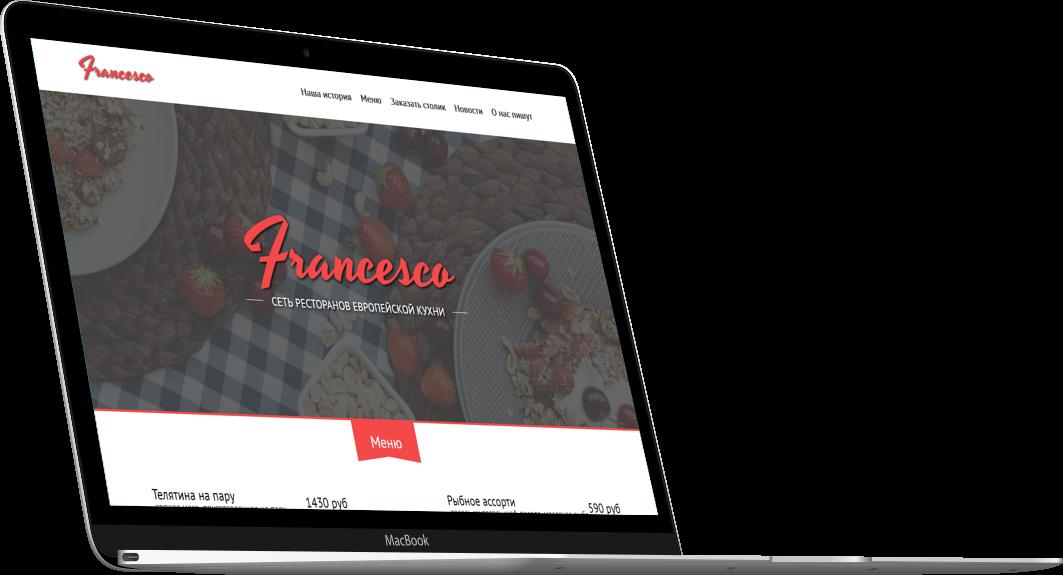 francesco сайт ресторана