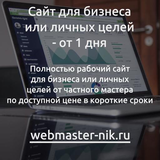 webmaster-nik.ru